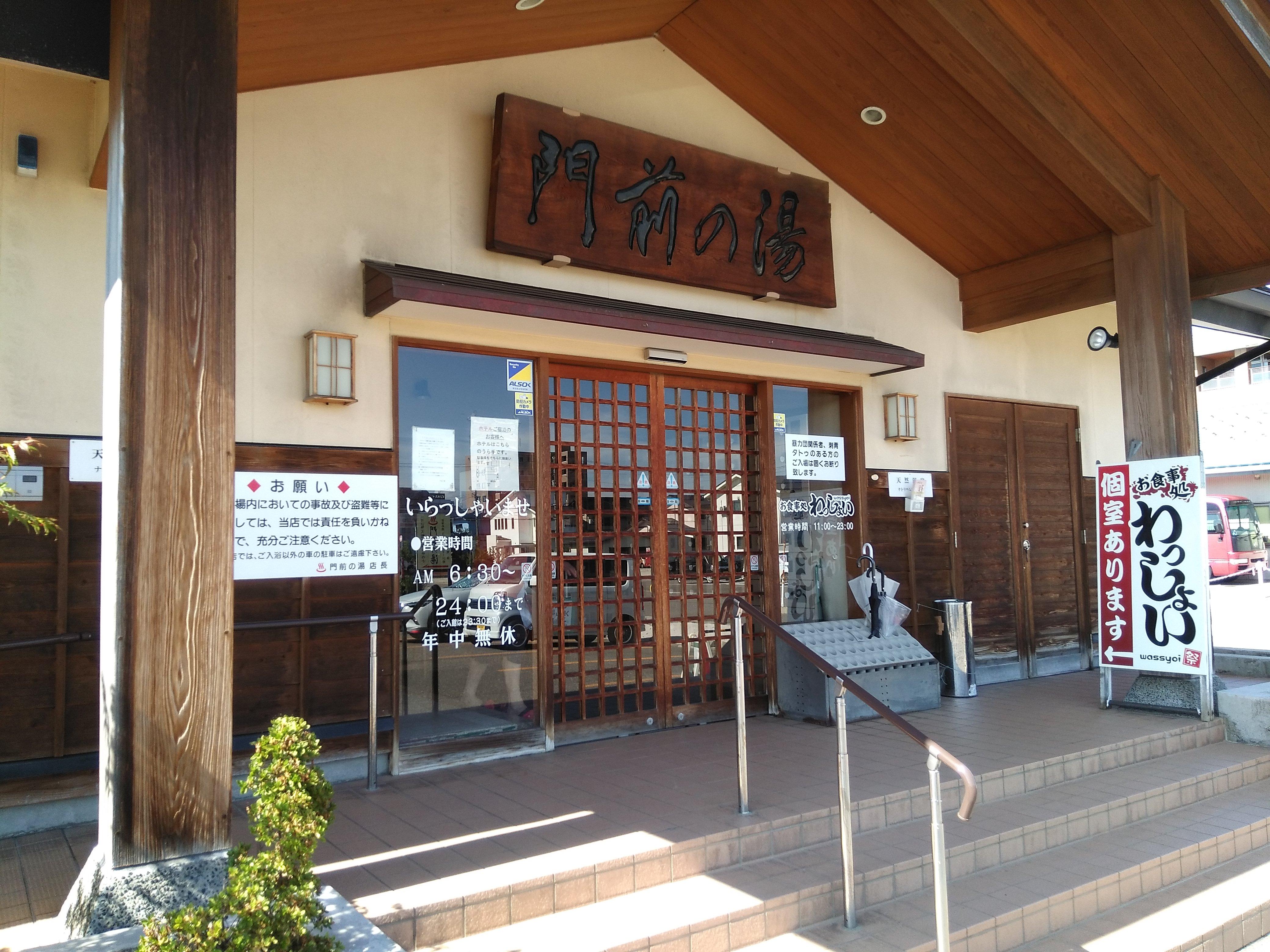 門前の湯 わっしょい(新潟県上越市)