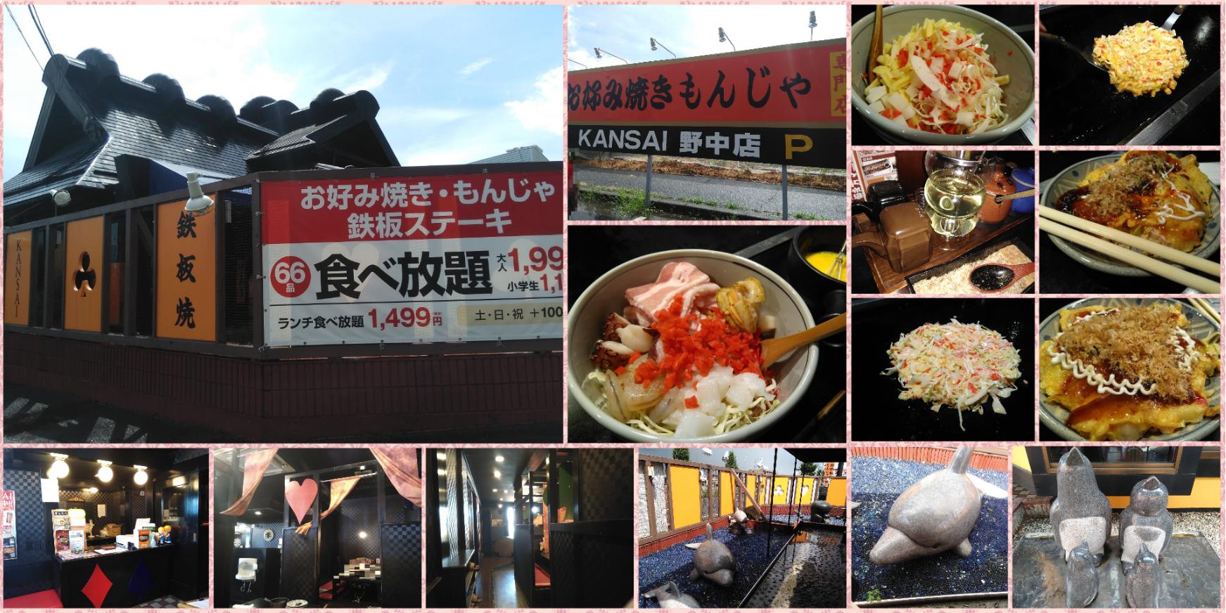 KANSAI前橋野中店(群馬県前橋市)